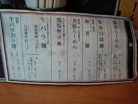 蒼龍山 渋谷道玄坂店@渋谷(東京)