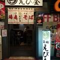 Photos: 海老そば専門店 築地 えび金 立川店@立川(東京)