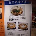 Photos: 長尾中華そば@東急百貨店東横店催事(東京)
