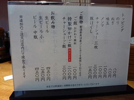 つけそば 神田勝本@神保町(東京)