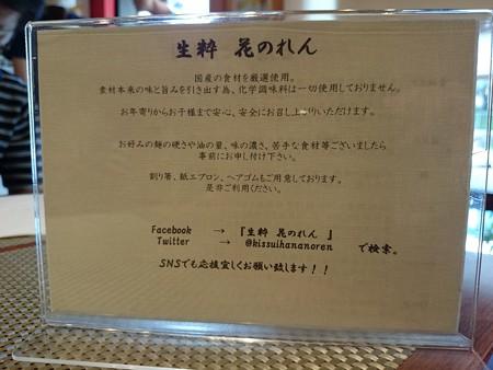 生粋 花のれん@茗荷谷(東京)