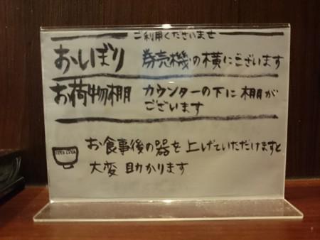つけめん ちっちょ@渋谷(東京)