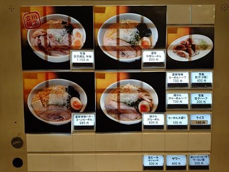 麺屋 雪風@立川(東京)