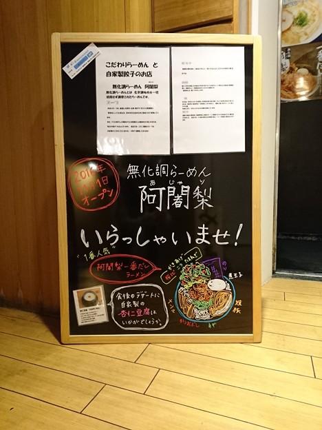 無化調らーめん 阿闍梨@渋谷(東京)