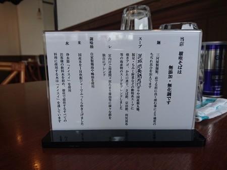 麺創 樹咲@武蔵中原(神奈川)
