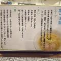 写真: らぁ麺やまぐち 辣式@東陽町(東京)