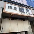 写真: 銀座 朧月 目黒処@目黒(東京)