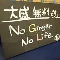 写真: 神保町しょうがらーめん美空@池上(東京)