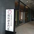 かしわ 二子玉川ライズ店@二子玉川(東京)
