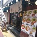 つけ麺 結心@自由が丘(東京)