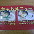 Photos: ラーメン拳 メニュー