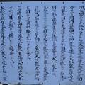 Photos: 篠村八幡宮04