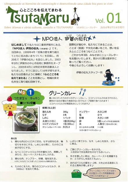 つたまるニュースレター vol01 (1)
