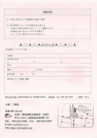 20160727 外国人相談窓口担当者研修会 (2)