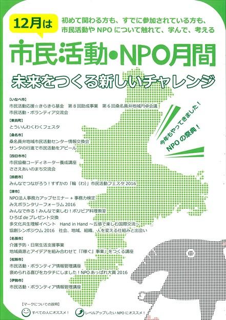 20161201 市民活動・NPO月間 (1)