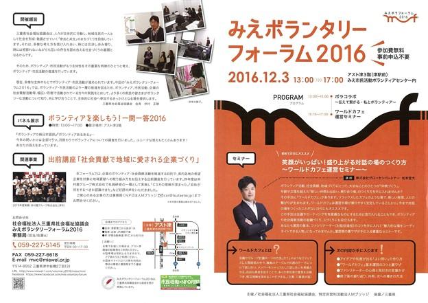 20161203 みえボランタリーフォーラム2016 (1)