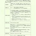 Photos: 三重県男女共同参画審議会委員の募集_ページ_1