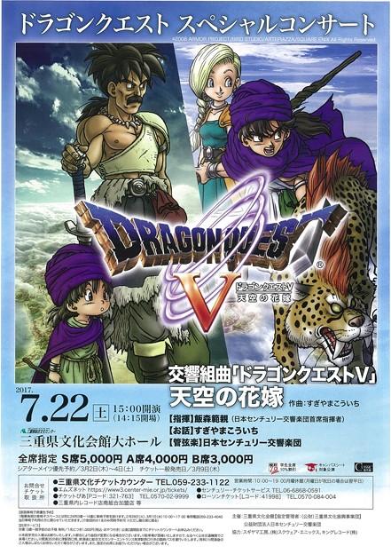 20170722 ドラゴンクエストスペシャルコンサート (1)