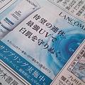 Photos: ランコム広告(20100430読売新聞から)