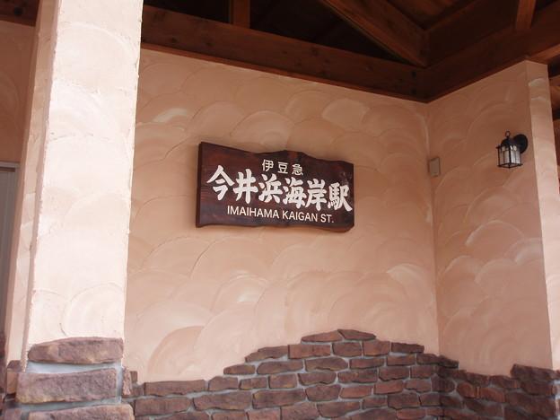 伊豆急今井浜海岸駅駅名看板