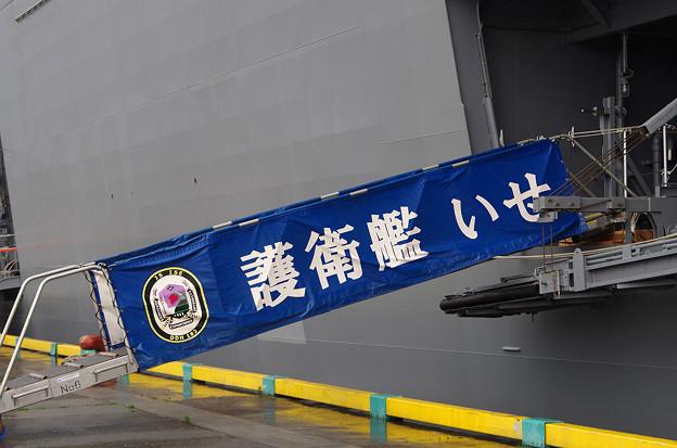 護衛艦いせ・一般公開(3)