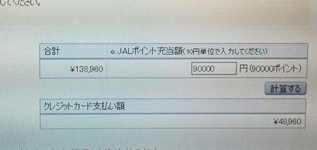 JAL予約