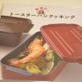 写真: トースターパンクッキングレシピ本