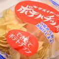 写真: 菊水堂のポテトチップス (1)