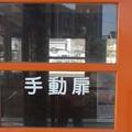 Photos: 手動扉