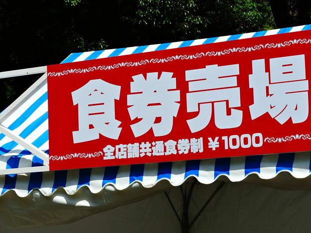 全国牛肉祭り 新宿中央公園