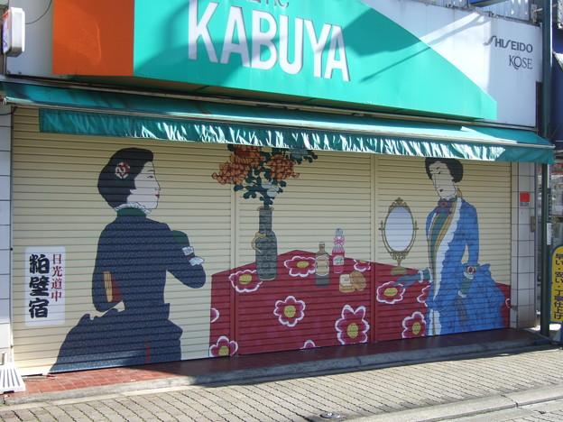 粕壁宿の歴史壁画 ~かぶや化粧品店~