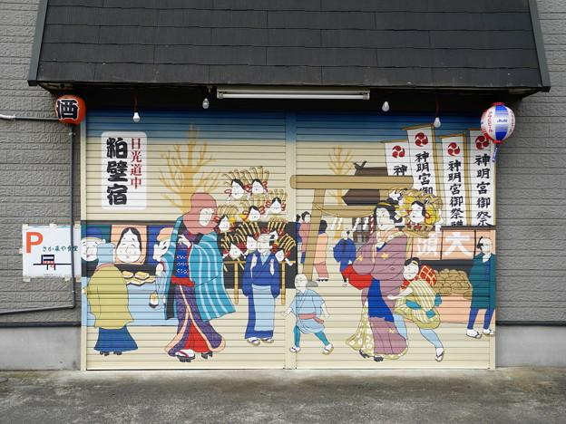 粕壁宿の歴史壁画 ~さか菜や食堂 2 ~