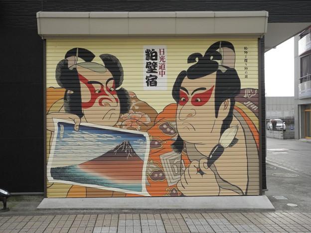 粕壁宿の歴史壁画 ~ぷらすえむ~