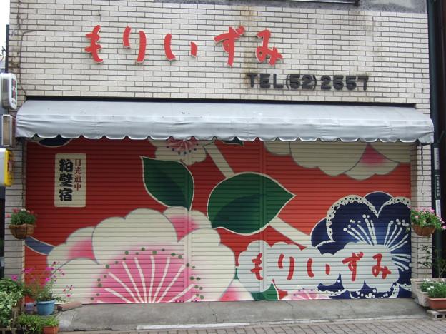 粕壁宿の歴史壁画 ~もりいずみ~