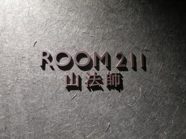 部屋ナンバー