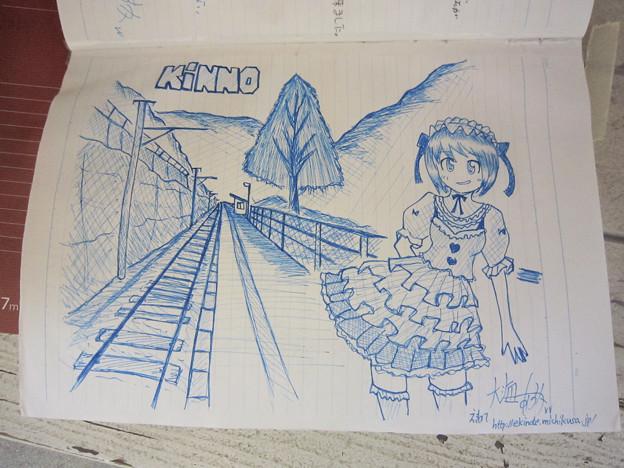 金野駅 駅ノート