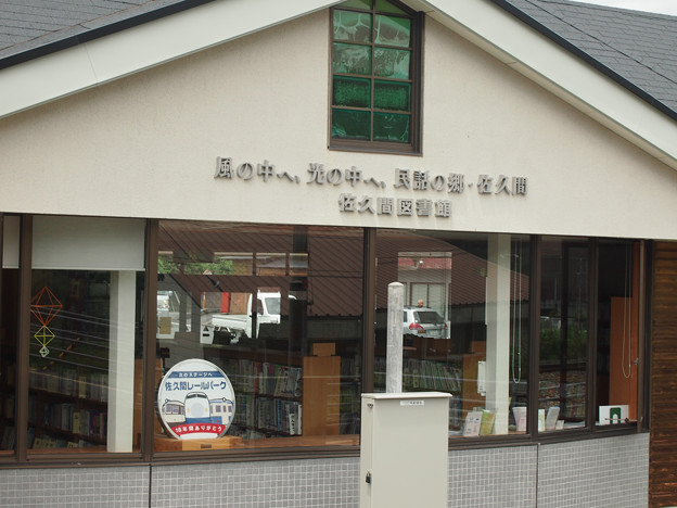 佐久間図書館