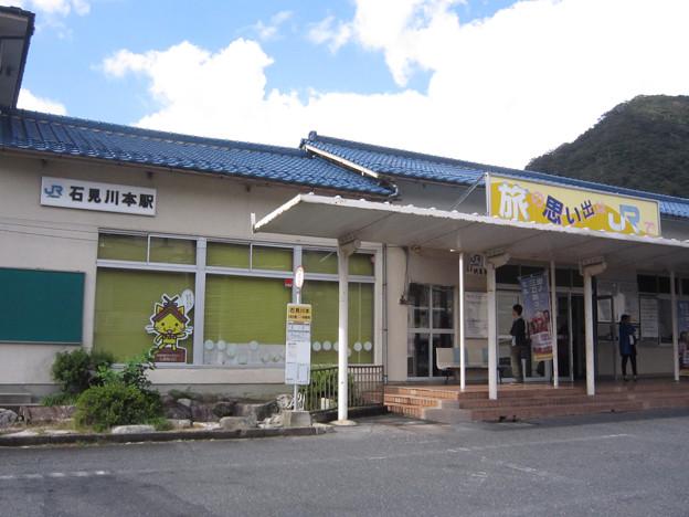 石見川本駅
