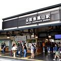 Photos: 2016_1009_131305 阪急嵐山駅