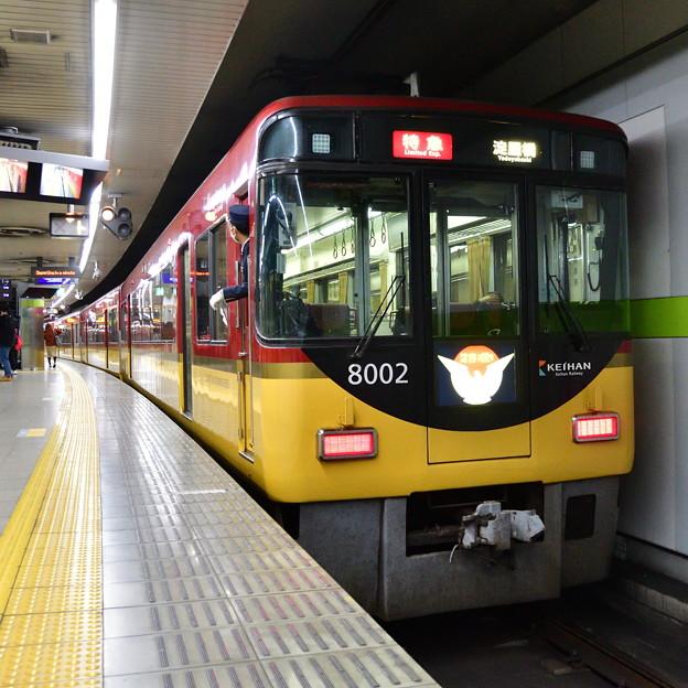 2016_1204_105957 出町柳駅