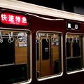 Photos: 2016_1119_110537 京都河原町発嵐山行臨時快速特急