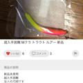 Photos: Mくら転売
