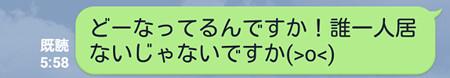 """真性ド """"M"""" 野郎のLINE04"""