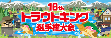 16thトラウトキング選手権大会ロゴ