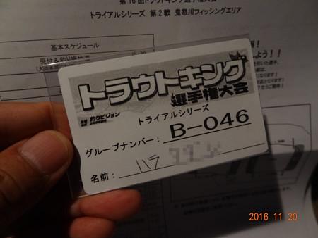 第16回トラキン・トライアル鬼怒川戦