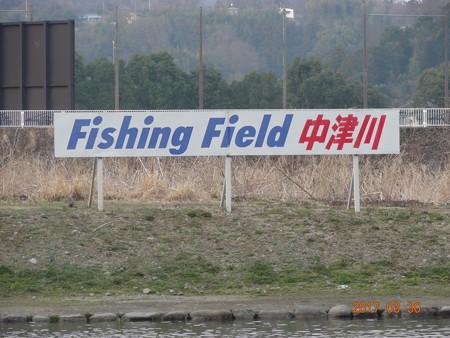 エキスパート戦の練習のお付き合いでFF中津川へ?