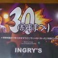 やっとINGRY'Sの『30周年祭り』のDVD観れた♪♪