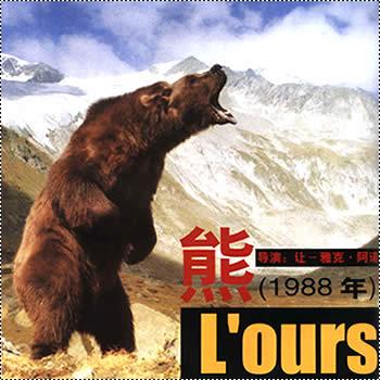 子熊故事.L'ours.The.Bear.1988.Bluray.1080p.DTS
