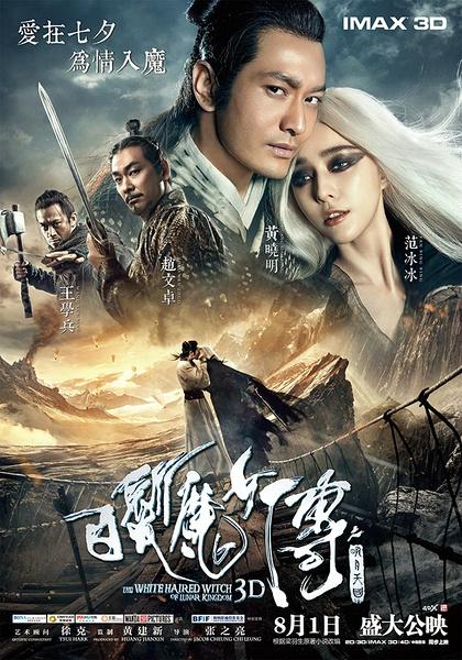 白发魔女传之明月天国 The.White.Haired.Witch.of.Lunar.Kingdom.1080p