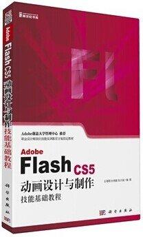 ADOBE FLASH CS5动画设计与制作技能基础教程(PDF扫描版带光盘)